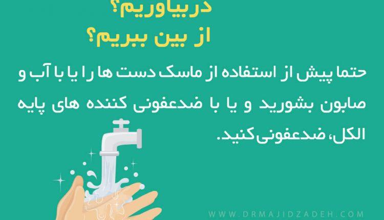 شستن دست ها هنگام کرونا